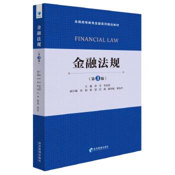 金融法规(第三版)
