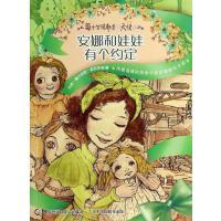 安娜和娃娃有个约定 约纳・塞尔迪斯・麦克多诺 人民邮电出版社 9787115365699