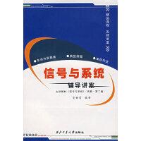 【旧书二手书8成新】信号与系统――辅导讲案 范世贵 西北工业大学出版社 9787561222614