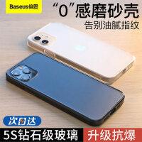 倍思 iPhone12ProMax手机壳苹果12磨砂玻璃壳12Pro透明Mini防摔Max超薄全包Por新款硅胶网红适用