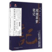 阅微草堂笔记 (清)纪昀,夏华 9787547042779