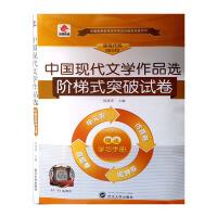 【正版】 免费扫码听课自考试卷 自考 00530 中国现代文学作品选阶梯式突破试卷