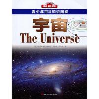 青少年百科知识图鉴宇宙