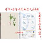 《现货》芳华(严歌苓2017作品)+当呼吸化为空气全2册