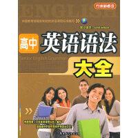 【旧书二手书8新正版】 高中英语语法大全 方洲  9787802006836 华语教学出版社