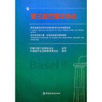[二手旧书9成新],第三版巴塞尔协议,巴塞尔银行监管委员会发布,中国银行业监督管理委员会 ,9787504960030
