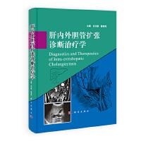 肝内外胆管扩张诊断治疗学