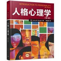 万千心理・人格心理学(第8版)