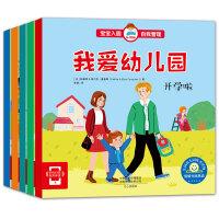 宝宝入园绘本:我爱幼儿园(套装 全5册)