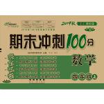 期末冲刺100分数学四年级上册19秋(RJ课标版)(全新版)