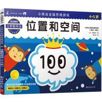 久野教学法:小熊会全脑思维游戏:位置和空间(4~5岁)