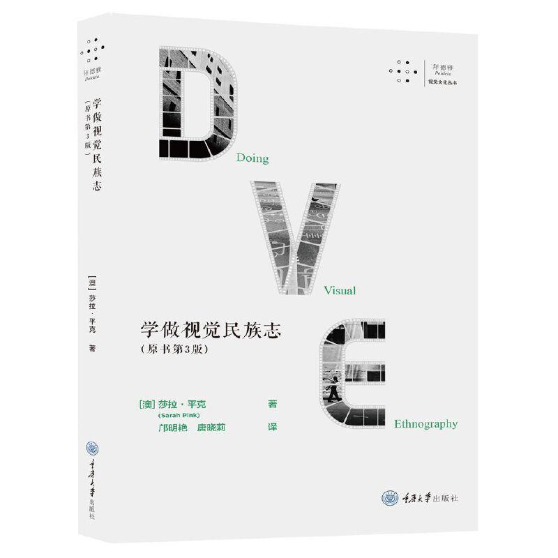 学做视觉民族志 拜德雅·视觉文化丛书