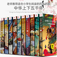 中华上下五千年 彩图注音版小学生版1-10全套