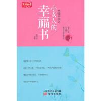 幸福中国之小女人的幸福书