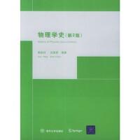 物理学史(第2版) 郭奕玲,沈慧君 编著 清华大学出版社