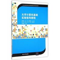 大学计算机基础实验指导教程 黄吉花 等 9787302414063 清华大学出版社教材系列
