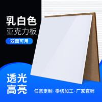 【好货优选】亚克力透光板乳白定做灯箱灯罩沙画板吊顶扩散板拍摄倒影