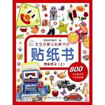 宝宝启蒙认知撕不烂贴纸书:快乐学习・上