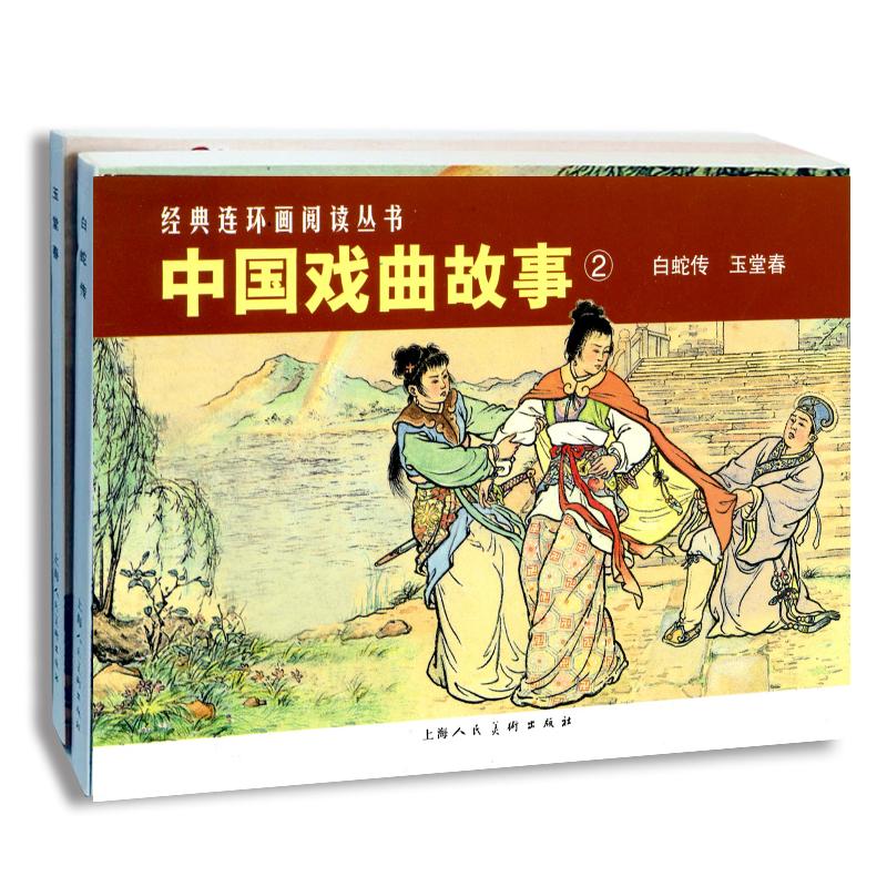 中国戏曲故事2