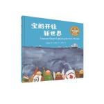 双语中国故事・宝船开往新世界