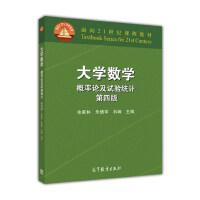 大学数学――概率论及试验统计(第四版)-余家林 朱倩军 石峰