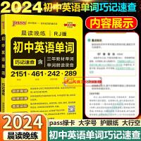 晨读晚练初中英语单词手册2020版