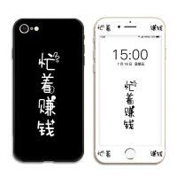 苹果7手机壳iphone8硅胶A1660平果8软简约a1778保护套A1779送膜