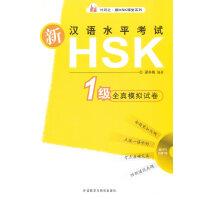 新汉语水平考试HSK(一级)全真模拟试卷(配光盘)――立足2012年新HSK考试大纲,出题专家亲身编写,命中率超高!