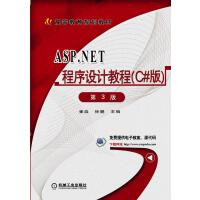 ASP.NET程序设计教程(C#版)第3版