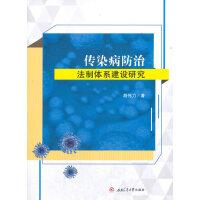 传染病防治法制体系建设研究