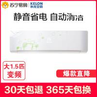 【苏宁易购】科龙空调 KFR-35GW/EFQSA3(1N10) 大1.5匹智能云变频空调挂机