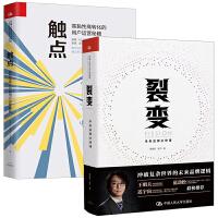 裂变:未来品牌必修课+触点:高黏性高转化的用户运营秘籍(套装共2册)品牌营销 销售管理书籍