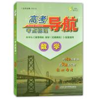 高考导航 考点梳理 数学 本书与高考导航数学 仿真精练 配套使用 以考纲为根本 轻松备考 配套使用上海社会科学院出版社