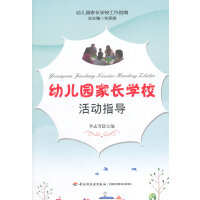 幼儿园家长学校活动指导 李志芳 9787518400812