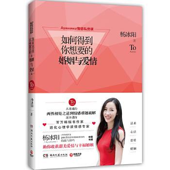 Ayawawa情感私房课:如何得到你想要的婚姻与爱情(pdf+txt+epub+azw3+mobi电子书在线阅读下载)