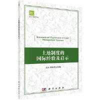 土地制度管理的国际经验及启示