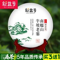 新益号 2017早春茶现货发售 买3送1 普洱茶生茶颂春系列-南糯山半坡老寨200g