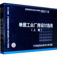 【旧书9成新】08G118(上、下册)单层工业厂房设计选用(上、下册)(国家建筑标准设计图集)―结构专业,中国