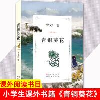 青铜葵花 人民文学出版社