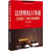 【二手书8成新】法律维权事通:自己维权 做自己的家庭律师 法宝网 中国法制出版社