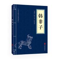 韩非子 (中华国学经典精粹・诸子经典必读本)