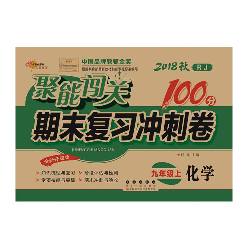 聚能闯关100分期末复习冲刺卷化学九年级上册18秋(RJ版)人教
