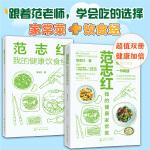 范志红 我的健康家常菜(超值2册,吃出一辈子的健康好身材)