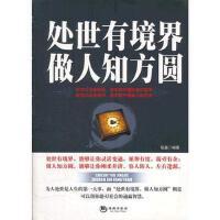 【二手书8成新】处世有境界 做人知方圆 张磊 海潮出版社