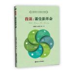 【二手书8成新】微课:课堂新革命 赵国忠,傅一岑著 南京大学出版社