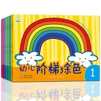 幼儿阶梯涂色全套6册 动手动脑的快乐涂鸦书3-6-7岁儿童图画书籍