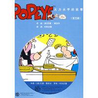 《大力水手的故事》口袋本系列 第五辑(21-25辑)