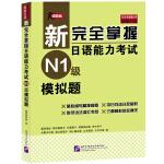 新完全掌握日语能力考试(N1级)模拟题