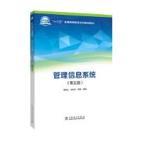 """""""十三五""""普通高等教育本科规划教材 管理信息系统(第五版)"""