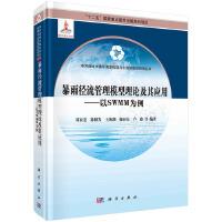 暴雨径流管理模型理论及其应用――以SWMM为例